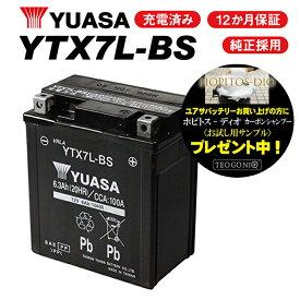 ジャイロキャノピー TA02用 ユアサバッテリー YTX7L-BS バッテリー YUASA 7L-BS 1年保証付 着後レビューで次回送料無料クーポン あす楽対応