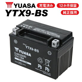 【Z1000/ZRT00A用】 ユアサバッテリー YTX9-BS バッテリー 【YUASA】 【9-BS】【1年保証付】【着後レビューで次回送料無料クーポン】 【あす楽】
