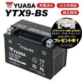 SRX4 SRX400 3VN,1JR,1JN用 ユアサバッテリー YTX9-BS バッテリー YUASA 9-BS 1年保証付 着後レビューで次回送料無料クーポン あす楽対応