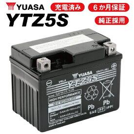 YTZ5S【送料無料】バッテリー【6ヶ月保証付】YTZ5S ユアサバッテリー【YUASA 正規品】【GTZ5S YTX4L-BS GTX4L-BS FTH4L-BS 古河バッテリー 互換】グロム ドリーム125【純正バッテリー】【あす楽】