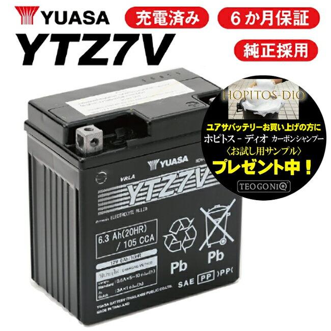 YTZ7V【送料無料】バイクバッテリー【6ヶ月保証付】YTZ7V YUASA ユアサバッテリー バッテリー【GTZ7V FTZ7V 古河バッテリー 純正品互換】ヤマハ トリシティ125 トリシティ155 NMAX NMAX155 ABS【高性能バッテリー充電器使用】【あす楽】