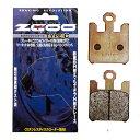 【Z1000[03-06]】【ZCOO[ジクー]】 ブレーキパッド セラミックシンタード タイプC[ZRM-N005C]