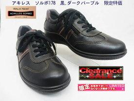 SALE[在庫処分特価]ソルボは、快適な履き心地で人気のブランドです ▼SORBOソルボ/178 黒.ダークパープル /アキレス本革日本製/売り切れ次第終了 限定特価