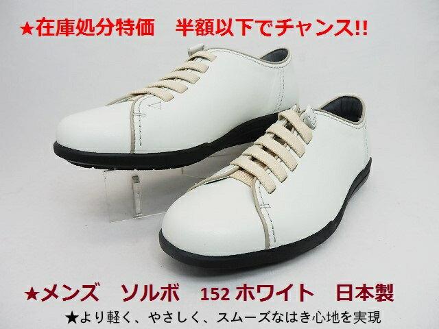 [人気のソルボ在庫処分特価] メンズ▼アキレス SORBOソルボ/1520.ホワイト カラーサイズ限定 日本製本革売り切れ次第終了/破格値 早い者勝ち
