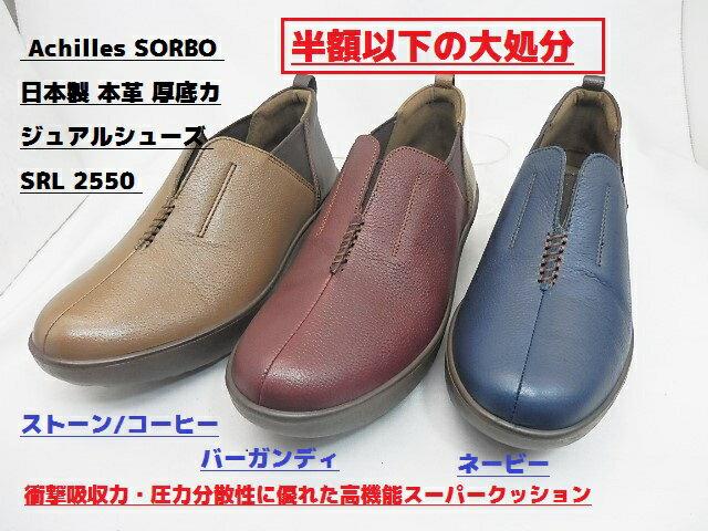 [在庫処分特価] 人気のウェッジソールシリーズがカラー限定で大幅ダウン ▼SORBOソルボ/255 /アキレス本革日本製/履き心地が大人気、脚が長く見える