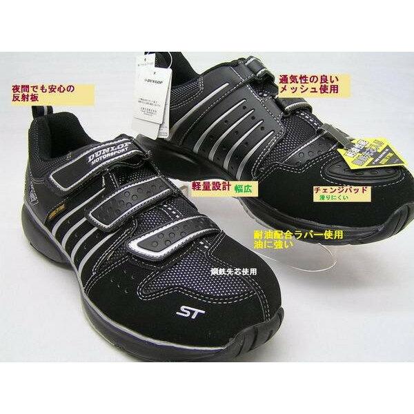 軽量で幅広のセーフティーシューズ、高機能でお手ごろな靴 ●メンズ安全靴/ダンロップセーフティー/マグナムST302黒/手ごろで高機能の人気シューズ