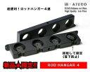 ロッドハンガー4連[C84007C]【RCP】