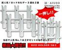 ロッドホルダー3連×2、2連×2全10連分【RCP】