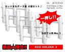 ロッドホルダー3連 4個set【RCP】