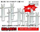 ロッドホルダー2連 4個set【RCP】