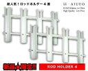ロッドホルダー4連2個set【RCP】