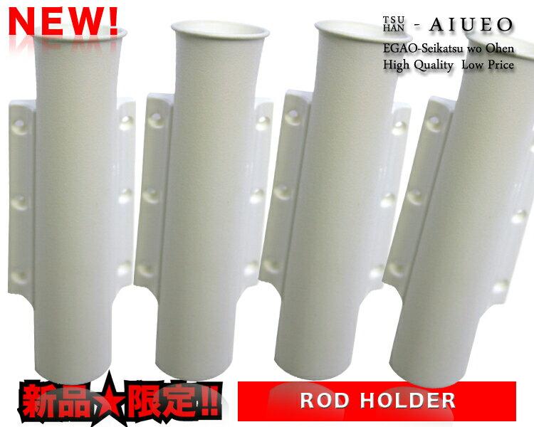 【NEW】ロッドホルダーサイドマウント一体型★白★4個set【RCP】
