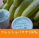 ジェラートバナナ【170mlカップ】10P30Nov13「帰省土産」アラモード「ジェラート」「アイスクリーム」「アイス」「新…