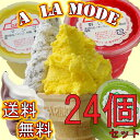 【送料無料(沖縄対象外)】お徳な24個セット♪「お中元」「アイスクリーム」「ジェラート」「アイス」「アラモードキ…