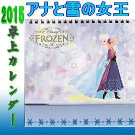 本日限りP10倍最安値に挑戦【アナと雪の女王 FROZEN】 デスクカレンダー卓上(割引中)