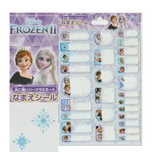 新学期 おめでとうセールディズニー アナと雪の女王2なまえシール Disney FROZEN2文房具 名前シール