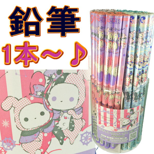 【センチメンタルサーカス99901】スピカと迷子星パレード 2B鉛筆1本~ 4種 SAN-X サンエックス 可愛い キャラクター グッズ 文具Made in Japan