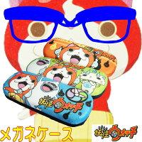 【妖怪ウォッチ】メガネケース3種眼鏡ジバニャン妖怪キャラクターグッズかわいいおしゃれ