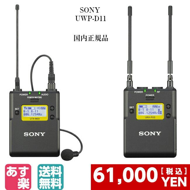 SONY ワイヤレスマイクセット UWP-D11