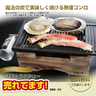 Smokelessness roaster smokelessness cooker けむとうなかぁ - cooker cassette cooker cylinder roasted meat barbecue outdoor leisure