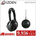 アツデン 2.4GHzデジタルワイヤレスヘッドフォン MOTO DW-05