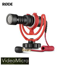 【あす楽/送料無料】 RODE ロード ガンマイク 音声収録機材 VideoMicro 配信