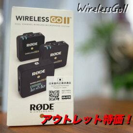 【アウトレット特価品】 ワイヤレスゴーツー WIRELESS GO II RODE ロード Wireless GO II 動画クリエイター ユーチューバー絶賛のワイヤレスマイク