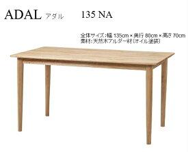 家具 インテリア テーブルADAL アダルダイニングテーブル 135 NA天然木 カフェ