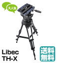 【送料無料】Libec/リーベック 小型ビデオカメラ用三脚 TH-X