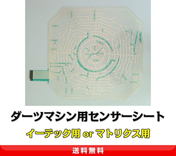 ダーツマシンパーツマトリックスシート スペクトラムイーテック マトリクスセンサーシートダーツバー常備品!