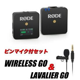 ピンマイク付きセット RODE ロード ワイヤレスマイク WIRELESS GO Lavalier GO