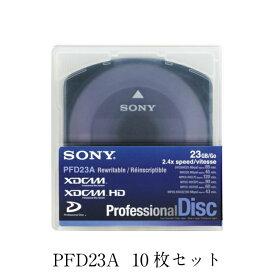 【10枚セット】 SONY ソニー PFD23A XDCAM記録用 プロフェッショナルディスク