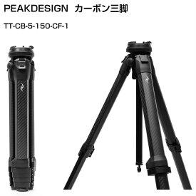 ピークデザイン 三脚 カーボン TT-CB-5-150-CF-1