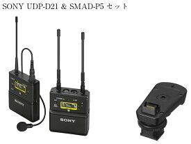 SONY ワイヤレスマイクセット UWP-D21 SMAD-P5 セット商品