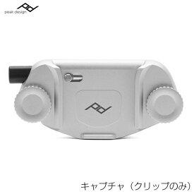 ピークデザイン キャプチャー クリップオンリー シルバー CC-S-3