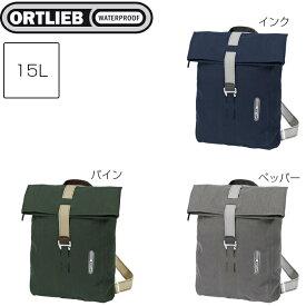 ORTLIEB オルトリーブ デイパックアーバンライン 15L