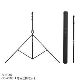 Bi Rod ビーアイロッド 6G-7500+専用三脚セット ルミカ 撮影用一脚