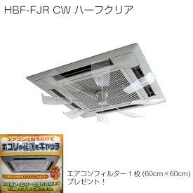 お掃除らくらくフィルター付き 潮 USHIO ハイブリッドファン HBF-FJR CW ハーフクリア