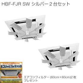 【2台セット】ラクラクお掃除フィルター付 潮 USHIO ハイブリッドファン HBF-FJR SW シルバー