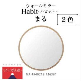 ウォールミラー Hobit ホビット 丸 円形 日本産