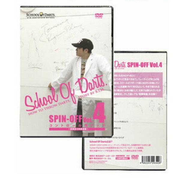 ダーツレッスンDVD、Ktm講座 School Of Darts DVD Spin-Off Vol.4☆
