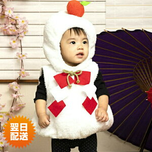 マシュマロかがみもち ベビー お餅 ハロウィン 正月 仮装 コスプレ かわいい 赤ちゃん baby