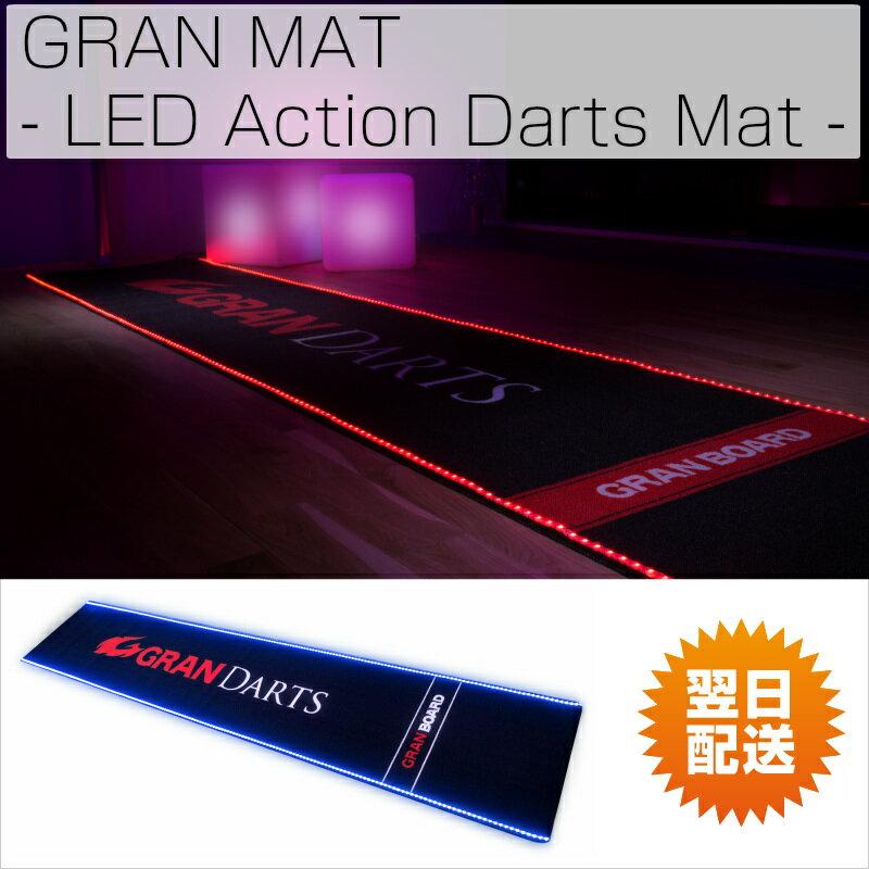 プチ福袋付き ダーツ ボード マット スローライン GRAN MAT LED Action Darts Mat グランマットLED GRAN DARTS グランダーツ