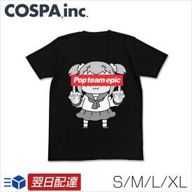 【SALE 対象商品】ポプテピピック ポプテピTシャツ 洋服 ポプテピピックの行列ができる Tシャツ ブラック 黒公式 COSPA コスパ