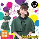 洋館メイド ミニ コスプレ コスチューム 衣装 緑 レディース 仮装 ハロウィン パーティー イベント