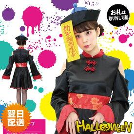 ルーズスリーブキョンシ キョンシー レディース 女性用妖怪 幽霊 ホラーコスプレ コスチューム 衣装