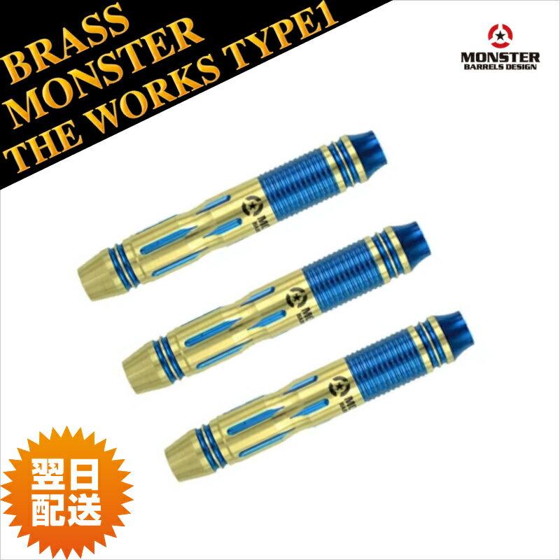 MONSTER THE WORKS BRASS DARTS TYPE1 BLUE 18g 2BA ブラスダーツ ブルー モンスター ワークス