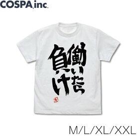 アイドルマスター シンデレラガールズ 双葉杏の働いたら負け Tシャツ ラメVer. 白 M L XL XXL サイズ