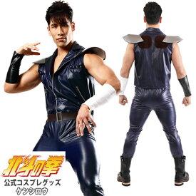 北斗の拳 ケンシロウ 公式コスチューム 肩鎧付きジャケット パンツ ベルト アームカバー(黒) アームカバー(白)