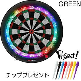 チッププレゼント ダーツボード GRAN BOARD3s グランボード3s グリーン/レッド 緑赤 フェニックスカラー スマホ連動 オンライン GRAN DARTS Bluetooth